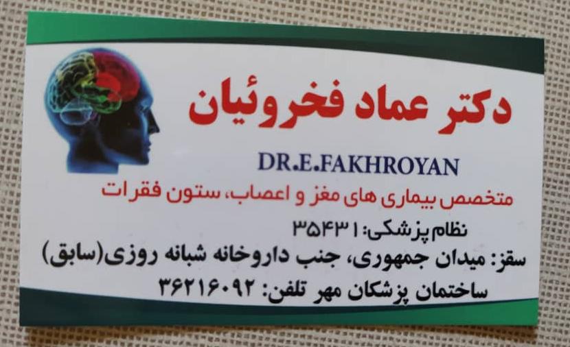 متخصص عماد فخروسیان سقز